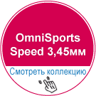 Tarkett OmniSports Speed 3,45 мм